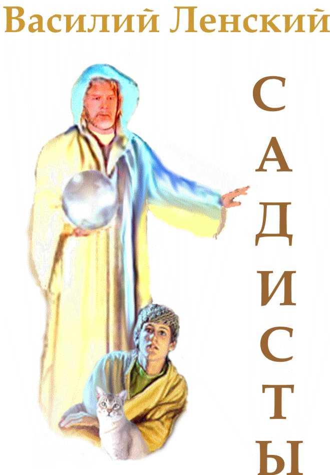 Обложка книги САДИСТЫ